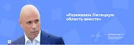 Официальный сайт врио главы администрации Липецкой области