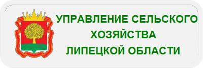 Официальный сайт управления сельского хозяйства Липецкой области